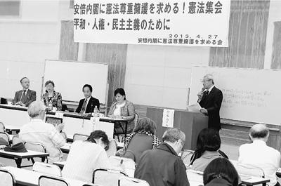 日本多位学者4月底在中央大学举行室内集会,要求安倍晋三内阁尊重并拥护宪法。