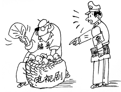 """""""你这是三无产品,不准销售!""""(漫画)-人民日报 剧本创作要力避"""