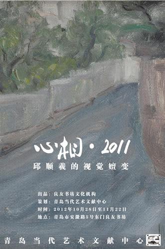 邱顺羲展览海报