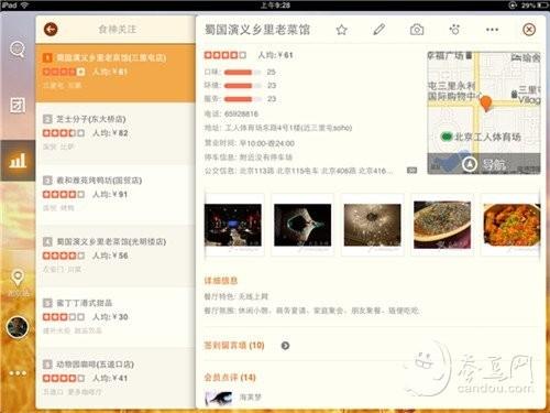 大众点评iPad2.4版本更新