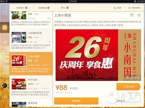 升级排行榜 大众点评iPad2.4版本更新