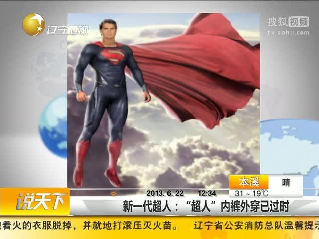 超人钢铁之躯 超人钢铁之躯在线观看 超人钢铁之躯免费观看 高清图片