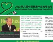 第九届健康产业高峰论坛