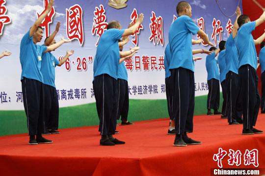 """6月24日,在""""6・26""""国际禁毒日前夕,河南省强制隔离戒毒所里的戒毒人员正在做手语操来锻炼自己远离毒品。当日,河南省强制隔离戒毒所举行禁毒宣传活动。中新社发 王中举 摄"""