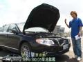 [新车解读] ?新引擎更成熟 Volvo S80 D5