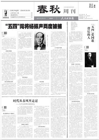 593703204_来源:《人民政协报》2013年5月2日第5版,作者:吴 ...
