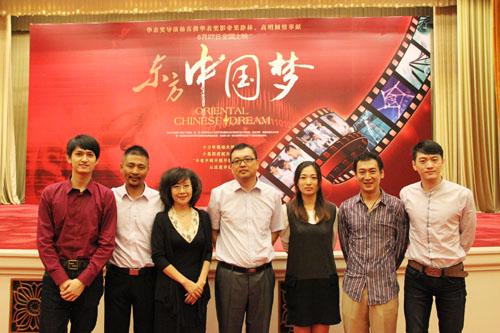 《东方中国梦》主创合影