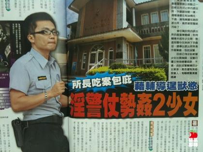 大淫逼综合网_台湾警察涉嫌在派出所逼少女口交 所长被指包庇