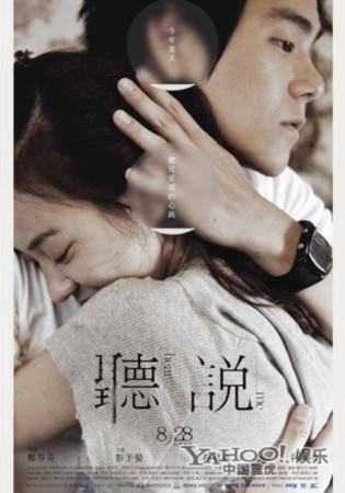 陈意涵的演绎事业攀升的很快,2010年陈意涵凭借在电影《听说》里的出色表现,获第12届台北电影节最佳女演员。