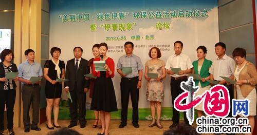 """绿色环保宣言_""""美丽中国·绿色伊春"""" 环保公益活动启动-搜狐滚动"""