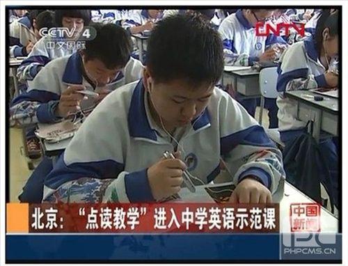 CC TV《中国新 闻》报道中小学课堂普及外研通点读笔