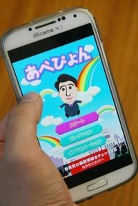 """日本自民党6月26日上线的只能手机APP游戏软件""""安倍蹦蹦跳"""""""