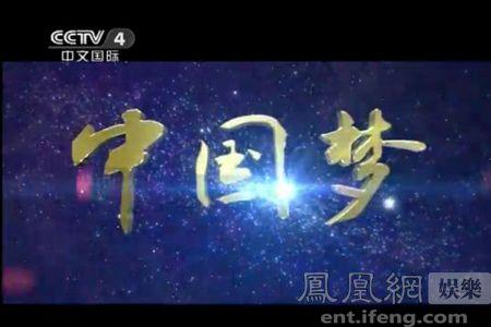 歌曲《中国梦》的内容紧扣时代
