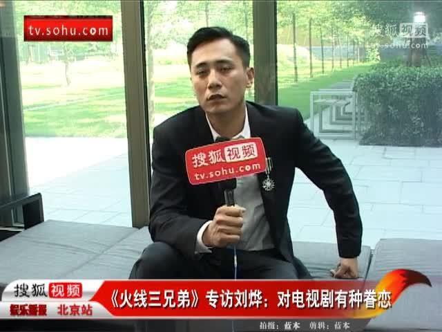 《火线三兄弟》专访刘烨:对电视剧有种眷恋