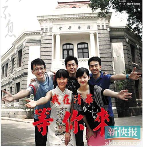 清华大学招生特刊请来了奶茶妹妹(右二)