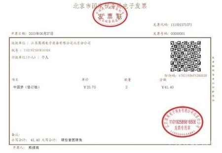 DoNews 6月28日消息 27日,内地首张电子发票在京东诞生,国家税务总局颁布的《网络发票管理办法》也正式进入试点阶段。不过,电子发票目前暂不能作为用户报销凭证。