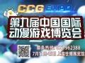 CCG EXPO 2013宣传片_形象篇