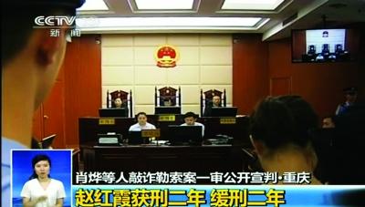 在昨日央视播出的画面里,赵红霞(右背对者)没有出现正面镜头