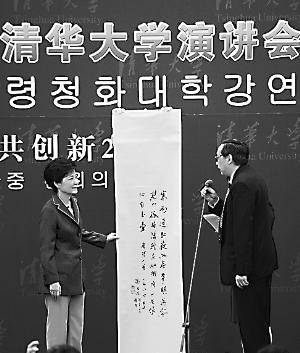 朴槿惠:中韩梦皆为和谐幸福