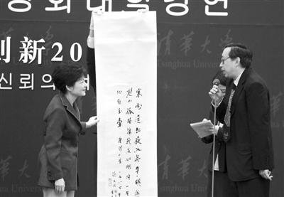 昨日,韩国总统朴槿惠在清华演讲。清华大学向朴槿惠赠送冯友兰先生书法。新京报记者 周岗峰 摄