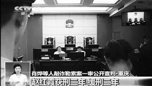 在央视播出的画面里,赵红霞(右背对者)没有出现正面镜头