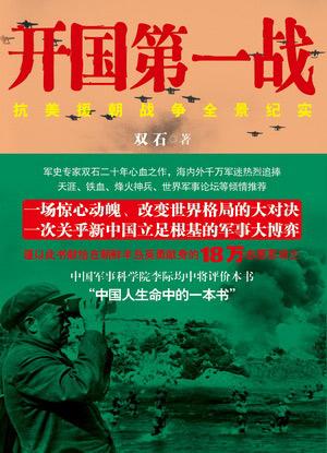 开国第一战 朝鲜战争泣血实录