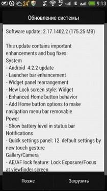 双卡版HTC One获Android 4.2.2更新