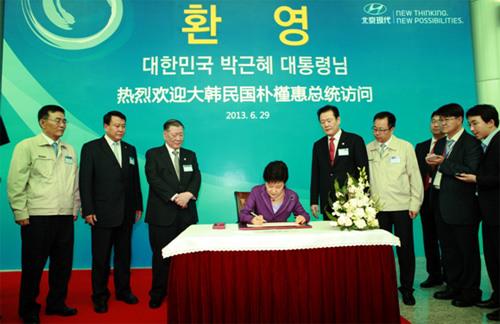 韩国总统朴槿惠访问北京现代并题词