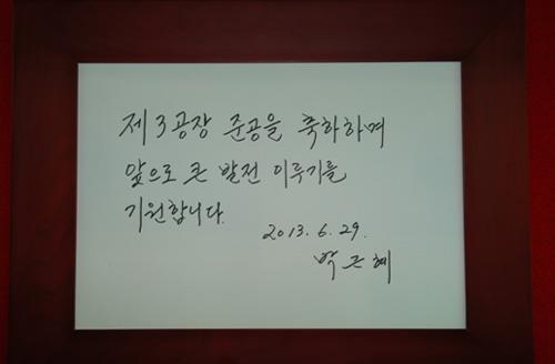韩国总统朴槿惠现场题词:祝贺北京现代第三工厂竣工投产,愿未来取得无限发展