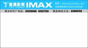 具体放映场次及时间以影院当日公布为准