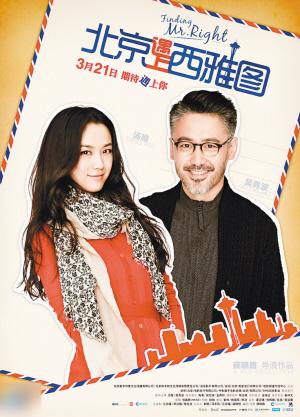 电影《北京遇上西雅图》海报(资料图片)