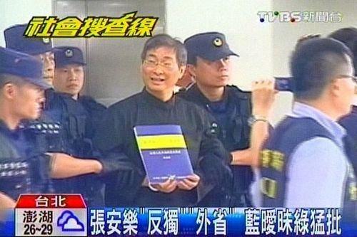 竹联帮张安乐_台湾竹联帮精神领袖张安乐
