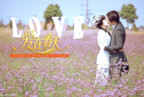 袁姗姗主演的电视剧《爱在春天》也即将在