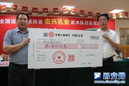 西安宏兴乳业向陕西省武术队出资300万征战十二届全运会