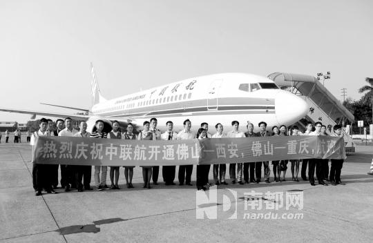 1988年,佛山机场开通,成立了中国联合航空公司佛山分公司。