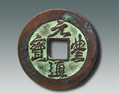1994年任中国钱币博物馆馆长