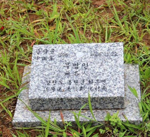 志愿军烈士墓碑