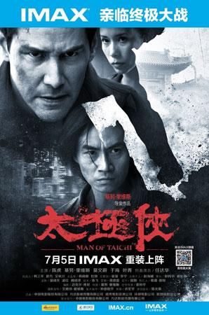 《太极侠》IMAX版海报