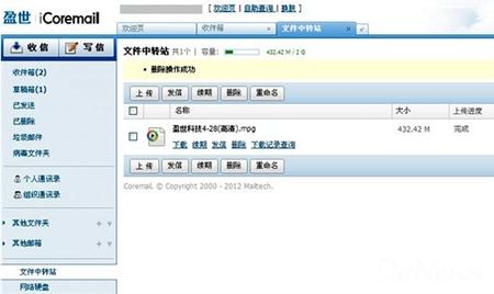 icoremail企业邮箱同样先执行文件扫描步骤.
