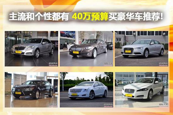 主流和个性都有 40万预算买豪华车推荐!