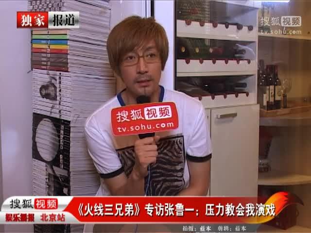 《火线三兄弟》专访张鲁一:压力教会我演戏