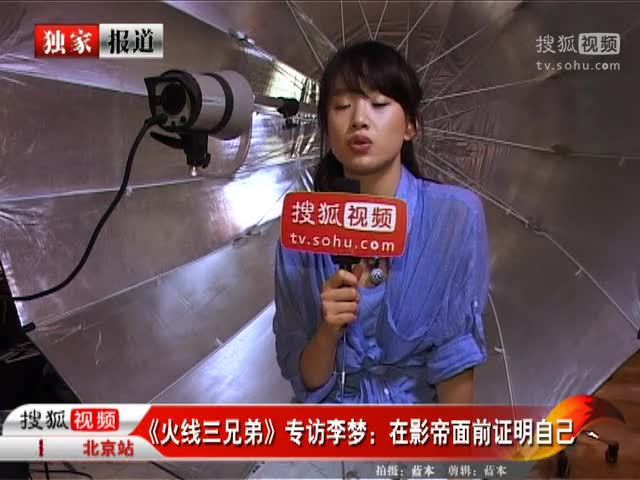 《火线三兄弟》专访李梦:在影帝面前证明自己