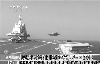 舰载战斗机正在辽宁舰上进行起降训练。央视截图