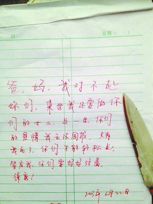 杨媛/杨媛留给父母的绝笔以及用来割腕的水果刀