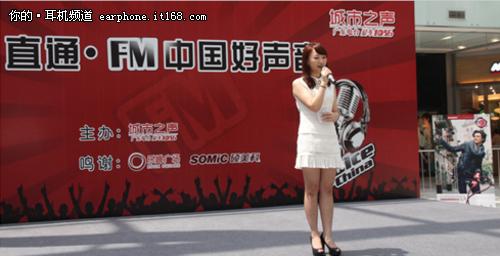 硕美科海选直通fm中国好高中广东站赞助贴吧声音铁汉图片