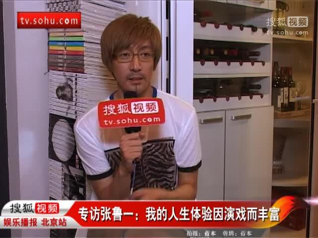 专访张鲁一:我的人生体验因演戏而丰富