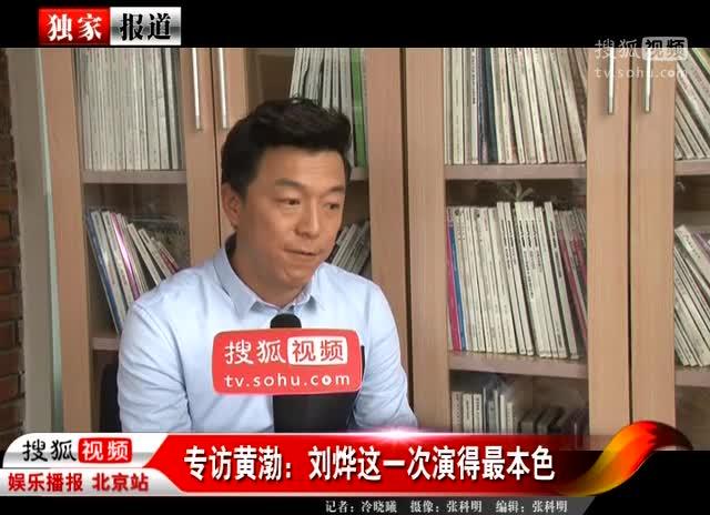 专访《火线三兄弟》黄渤