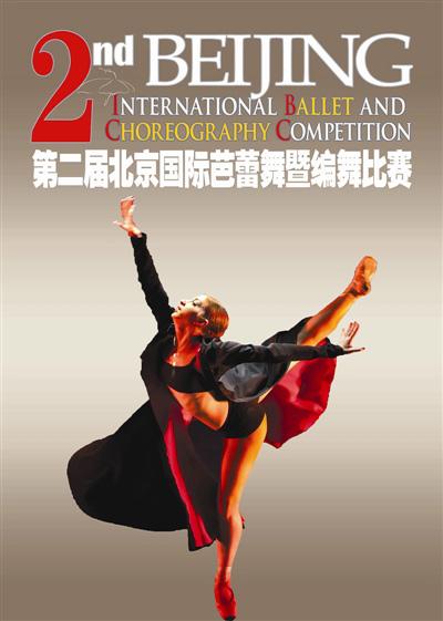 北京国际芭蕾舞暨编舞比赛