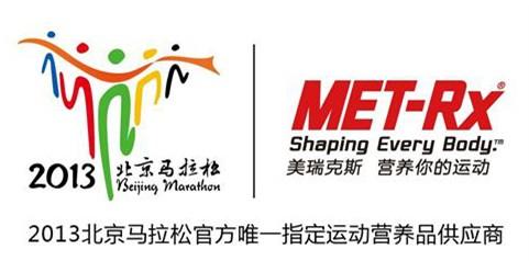 成为2013年北京马拉松唯一指定运动营养品供应商,双方已于日前完成