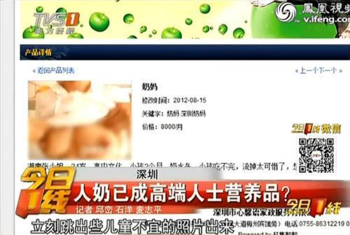 富人喝人奶_暗访深圳富人流行喝人奶 可直接对着乳头喝月薪1.6万(组图)-搜狐 ...